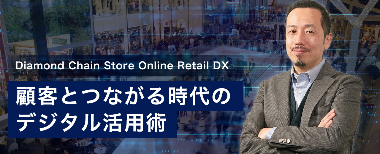 Diamond Chain Store Online Retail DX 「顧客とつながる時代のデジタル活用術」