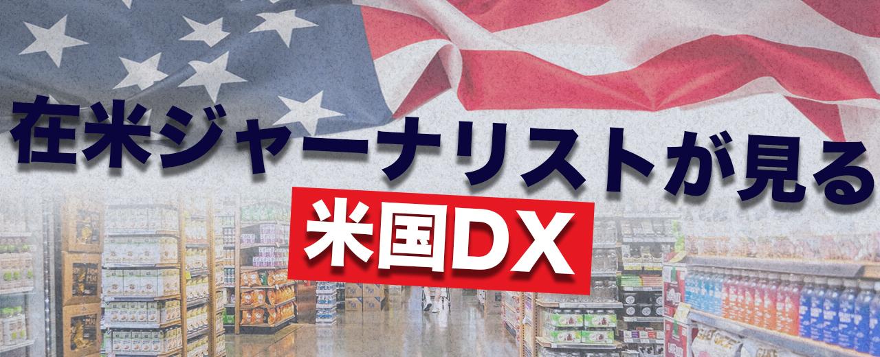 在米ジャーナリストが見る米国DX