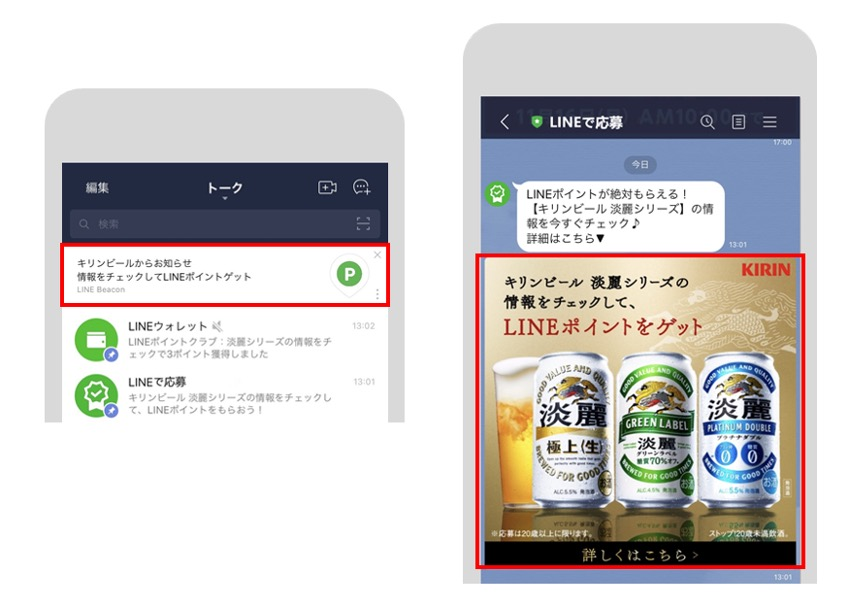 LINEでのイメージ画像