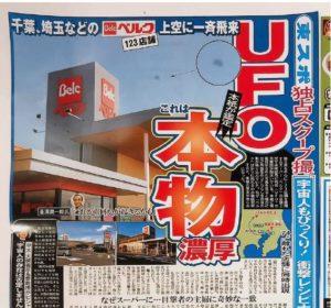 ベルクと日清食品との共同企画では、東京スポーツ新聞社とも連携して製作された、オリジナルのチラシ
