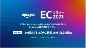 アマゾンの出品業者などを対象にしたオンラインイベント「ECサミット」