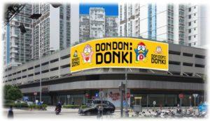 マカオに初進出する、PPIHの複合商業施設「DON DON DONKI完成イメージ」