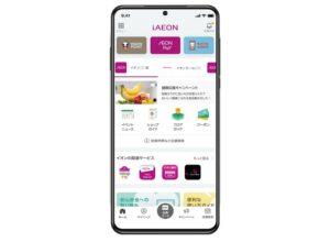 イオンのグループ横断アプリ「iAEON」