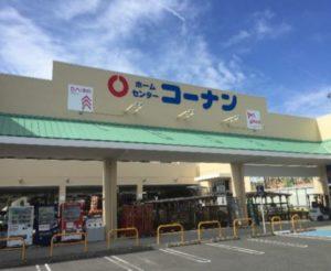 コーナン「アクロスプラザ稲沢店」