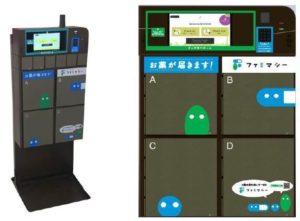 ファミマが店頭に設置した認証機能付き受取ボックス