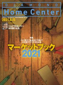 ダイヤモンド ・ホームセンター2021年8月15日号「ホームセンターマーケットブック2021 ニトリ参入で各社はどう動く?この1冊ですべてがわかる」画像