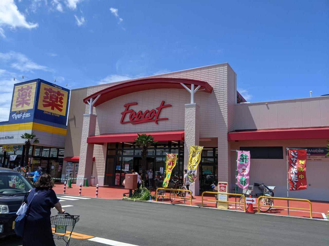 8月3日オープンしたフーコット飯能店