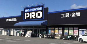「ホームワイドプロ高城店」外観イメージ