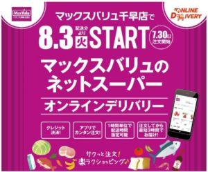 イオン九州のUSMHのアプリを使った「オンラインデリバリー」