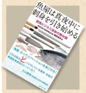 『魚屋は真夜中に刺身を引き始める 鮮魚ビジネス革新の舞台裏』
