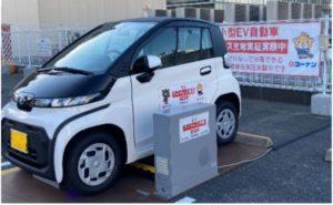コーナン商事が実証実験で使用する電気自動車