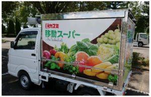 カスミの移動スーパーの軽トラック