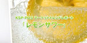 KSP-POS マーケットトレンド 「レモンサワー」