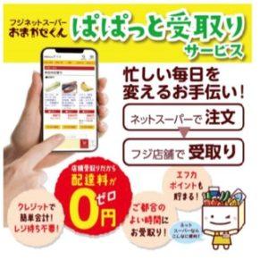 フジのネットスーパー受取サービス