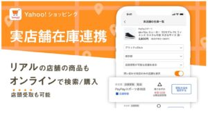 PayPayモールのサイト画面