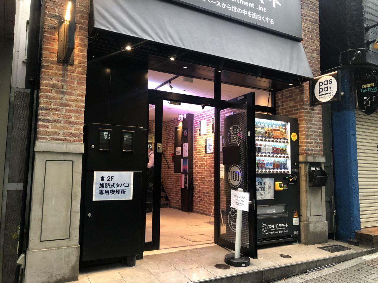 スキマデパート 渋谷外観