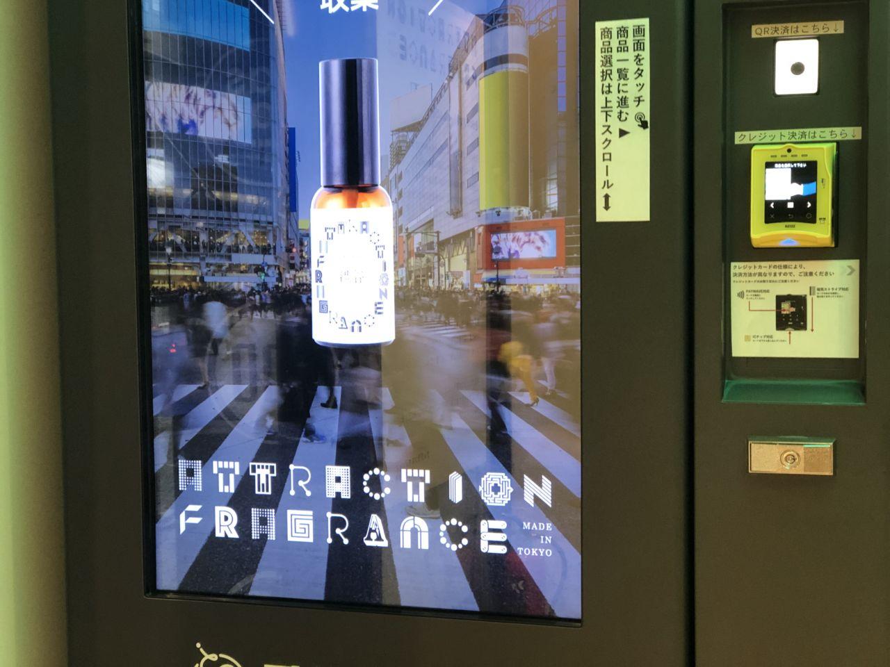フレグランスを販売する『自由販売機』