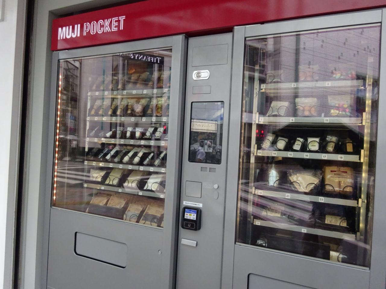 24時間利用可能な自動販売機「MUJI POCKET」