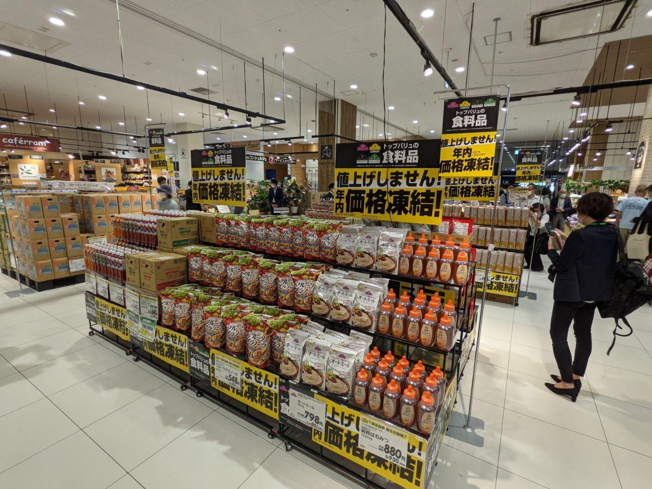 """イオンがPB「トップバリュ」の食料品約3000品目について""""年内価格凍結""""を宣言した"""