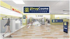 「イトーヨーカドー八柱店」にオープンする同社初のドラッグストア店舗の完成イメージ