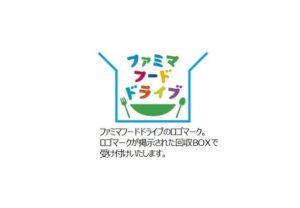 ファミマフードドライブのロゴマーク