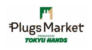 東急ハンズ「Plugs Market(プラグス マーケット)」のロゴ