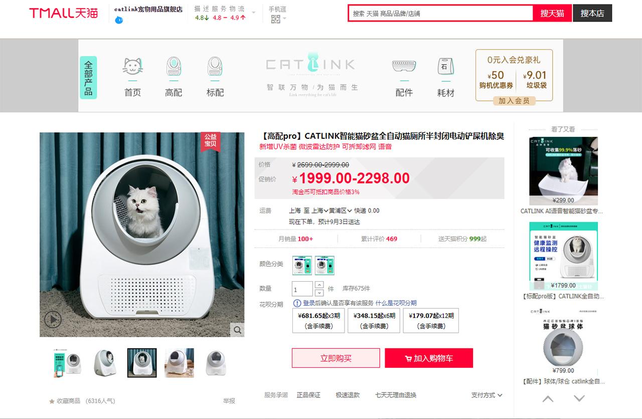 中国で人気ブランド「CATLINK」のAPPと連動する猫用スマートトイレ。天猫公式サイトより引用