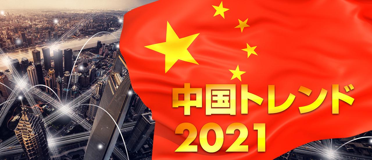 中国トレンド2021