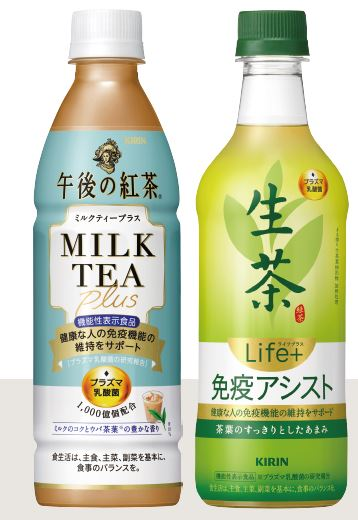 「キリン 午後の紅茶 ミルクティープラス」と「キリン 生茶 ライフプラス 免疫アシスト」