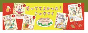 日本アクセスの「買っててよかった!シュウマイ」企画