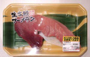 ロピアの鮮魚売場で売られている「鹿児島県産 養殖生本まぐろ」