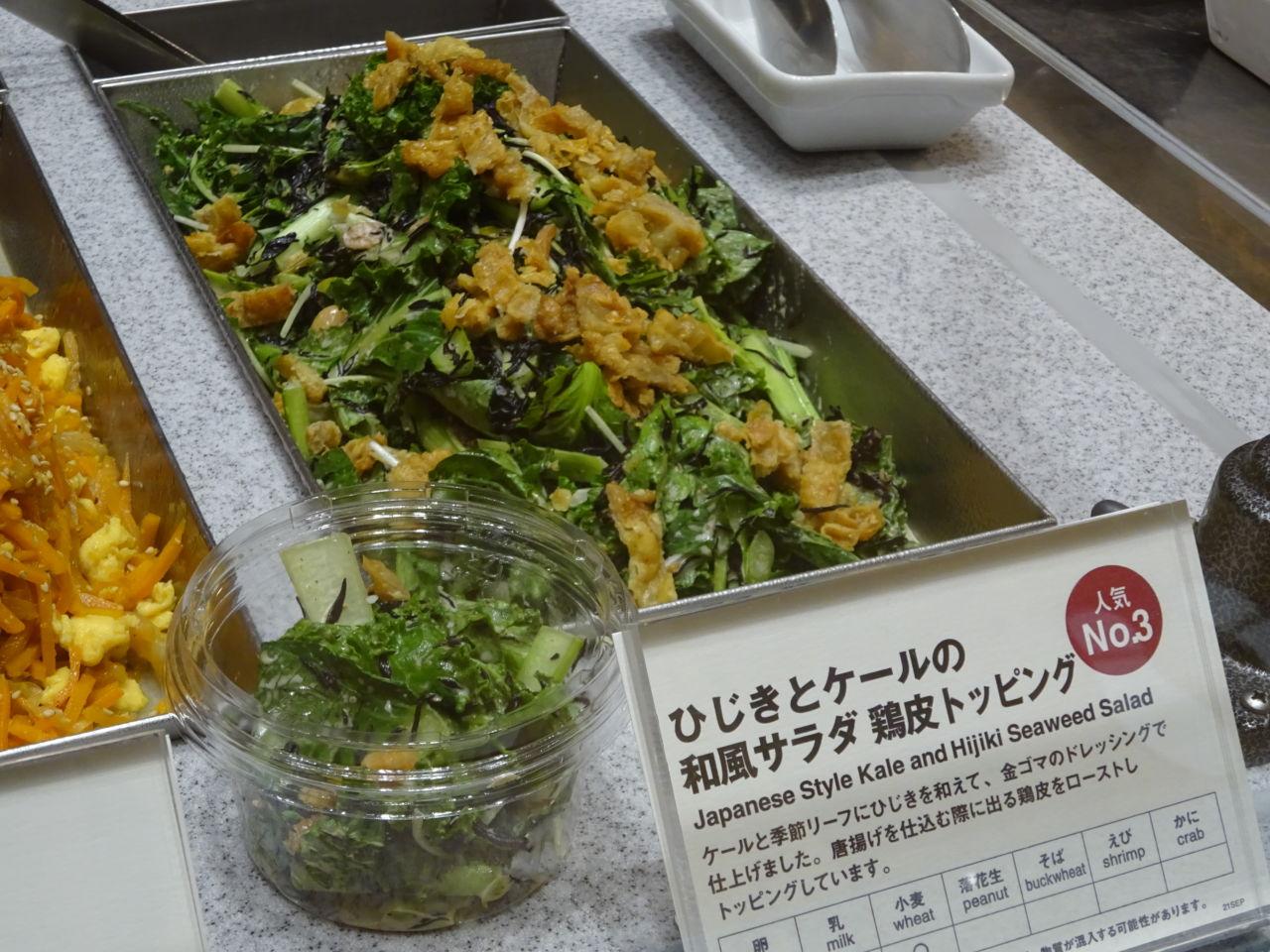 「Café&Meal MUJI」では、フードロスを削減するため、鶏のから揚げをつくる際に余った皮を混ぜ込んだサラダなどの新メニューも取り扱う