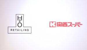 エイチ・ツー・オー(H2O)リテイリングと関西スーパーマーケットのロゴマーク