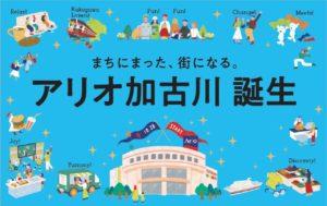 「アリオ加古川店」のプロモーション広告
