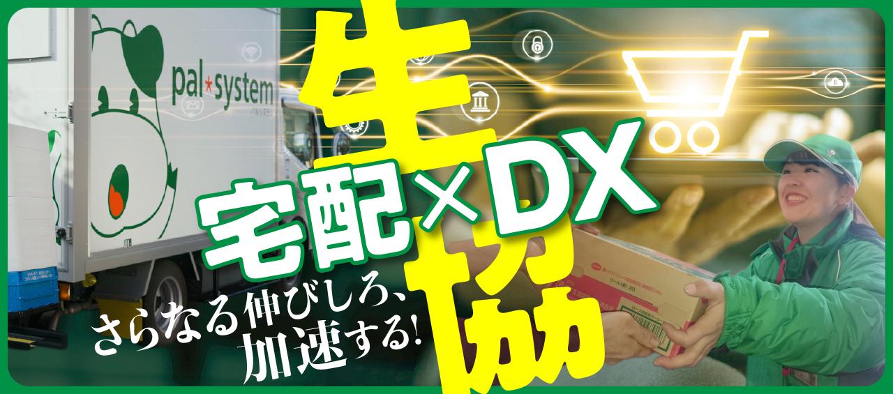 生協 宅配×DX