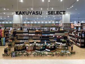 「KAKUYASU SELECT」1号店