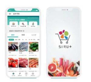 食事管理アプリ「SIRU+(シルタス)」