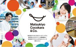 マツキヨココカラのプロモーション広告