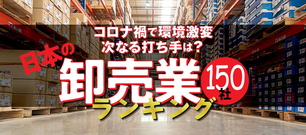 日本の卸売業150社ランキング