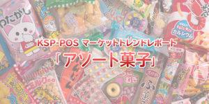 KSP-POS マーケットトレンドレポート「アソート菓子」