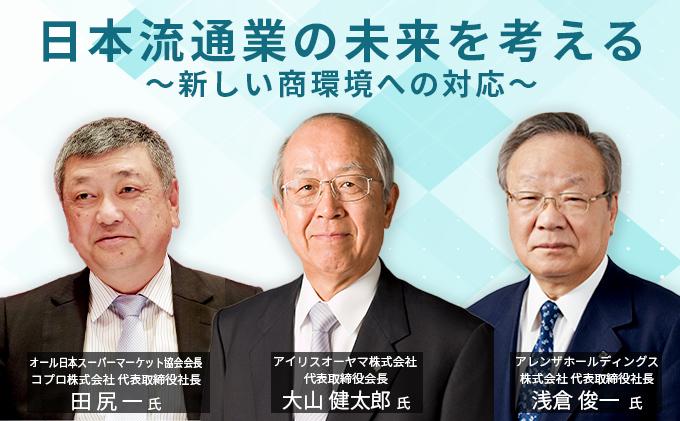 日本流通業の未来を考える ~新しい商環境への対応~