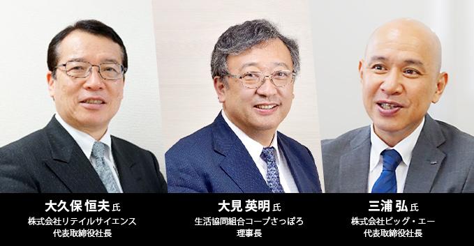 登壇者3名の写真
